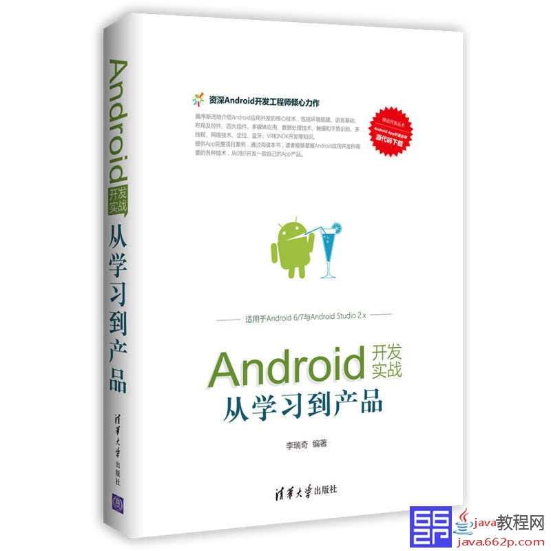 Android开发实战从学习到产品